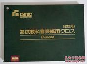 VZD16012730日本《高校教科书表纸用ワロス》硬精装一册
