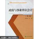 政府与事业单位会计(第2版)--21世纪高等院校财经类专业核心课程规划教材