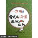 医药科普丛书·常见病防治系列:一本书读懂骨质疏松疾病