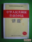 中华人民共和国劳动合同法讲座,法律,法规,政策,条例