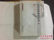永明延寿禅师全书(中册) .差上下册  .  中本让150元