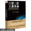 第三次工业革命:新经济模式如何改变世界【正版】