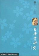 日本学研究.十七 17