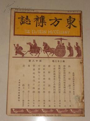 东方杂志(第二十二卷第十八号.民国十四年九月初版)