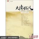 大清孤儿:清末传统士人的宿命解读
