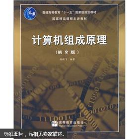 计算机组成原理�Y�K��)�z�Nj_计算机组成原理(第2版)