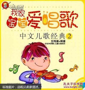 中文儿歌经典. 2五线谱 简谱