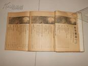 东方杂志(第二十七卷第一、二号:〈中国美术号上 下〉合订本 民国19年1月初版)