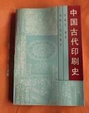 中国古代印刷史