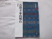 《中国法书选2石鼓文.泰山刻石》二玄社      (正版 日本货源)
