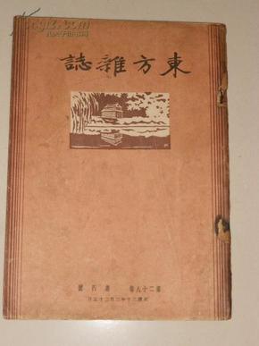 东方杂志(第二十八卷第四号.民国20年2月初版)