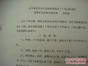 南京中医学院附属医院胡铁城油印稿《土牛膝复方治疗扁桃体炎症--
