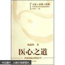 医心之道:中国传统心理治疗学(有划线)