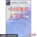 中国现代文学史 下
