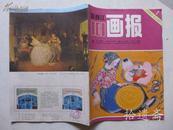 富春江画报 1985.1
