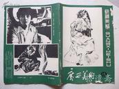 广西美术 1983.4 【外国作品插图专辑】