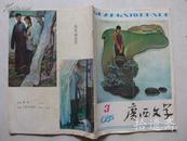 广西文学 1985.3