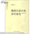 晚清日语小说译介研究:1898~1911