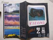艺丛 1983.1