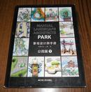 景观设计师手册:公园篇(下册)