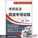 考研英语阅读专项训练