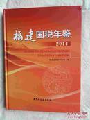福建国税年鉴2014