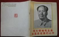 保老保真《伟大领袖毛主席永远活在我们心中》七十年代出版
