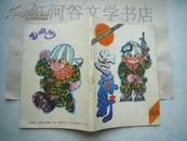 芝麻街------1994年2、3期合刊【红领巾故事月刊】