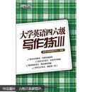 新东方·大学英语四六级写作特训.