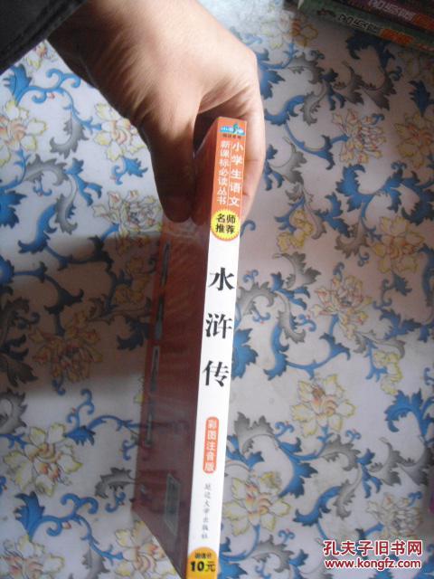 【图】小学生语文新课标必读丛书第一辑水浒小学教师培训机构
