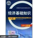 经济基础知识中级2012
