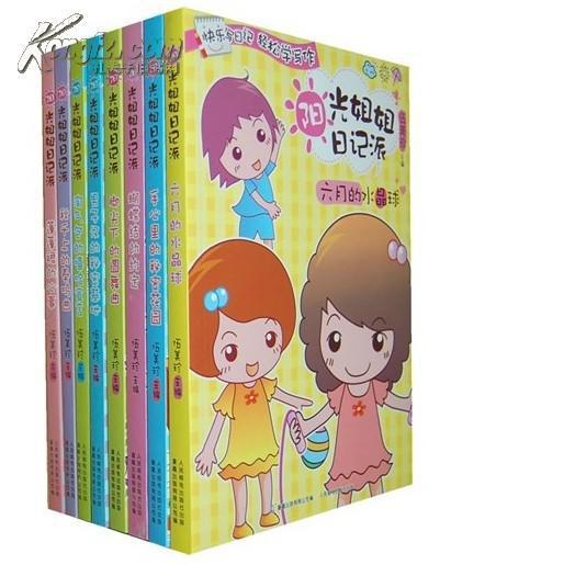 姐姐初中日记派系列同学全套1-8册伍美珍小说校园童书的写作文阳光全集800字图片