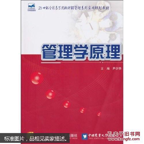 【图】管理学原理_价格:14.70