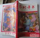 农村年书-----原名《东方红》改刊号