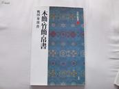 《中国法书选10木简.竹简.帛书》二玄社      (正版 日本货源)