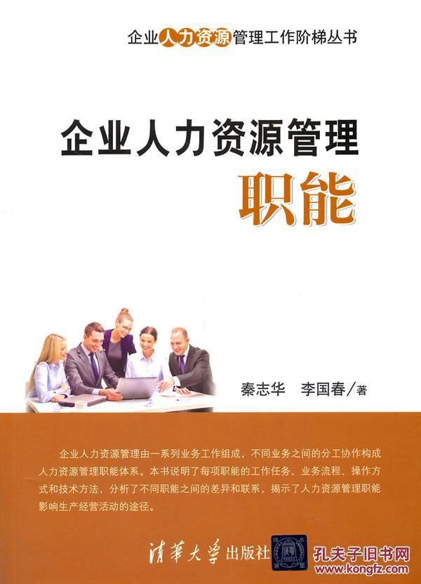 【图】企业人力资源管理职能(企业人力资源管