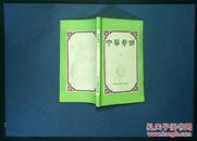 中华奇功 上下 刘晓河 学苑出版社 1988年一版一印