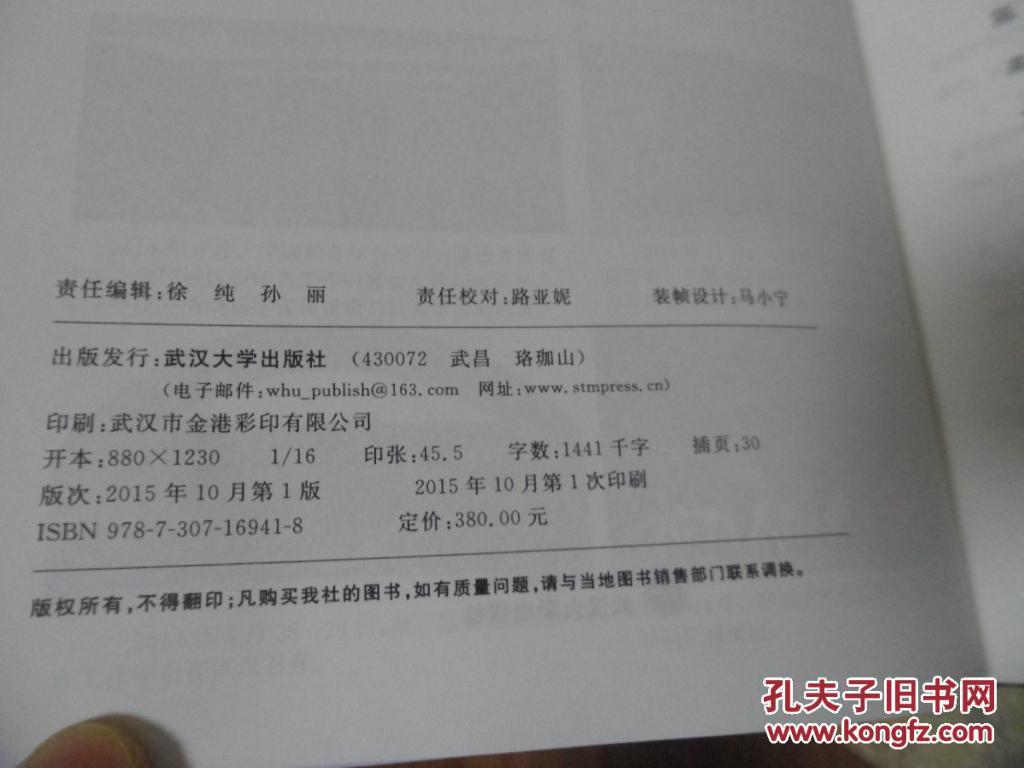【图】中国校外教育工作年鉴2014--2015_价格