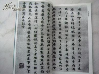 钟繇书法 放大本钟繇荐季直表 宣示表 刘墉书法小楷 临荐季直表.图片