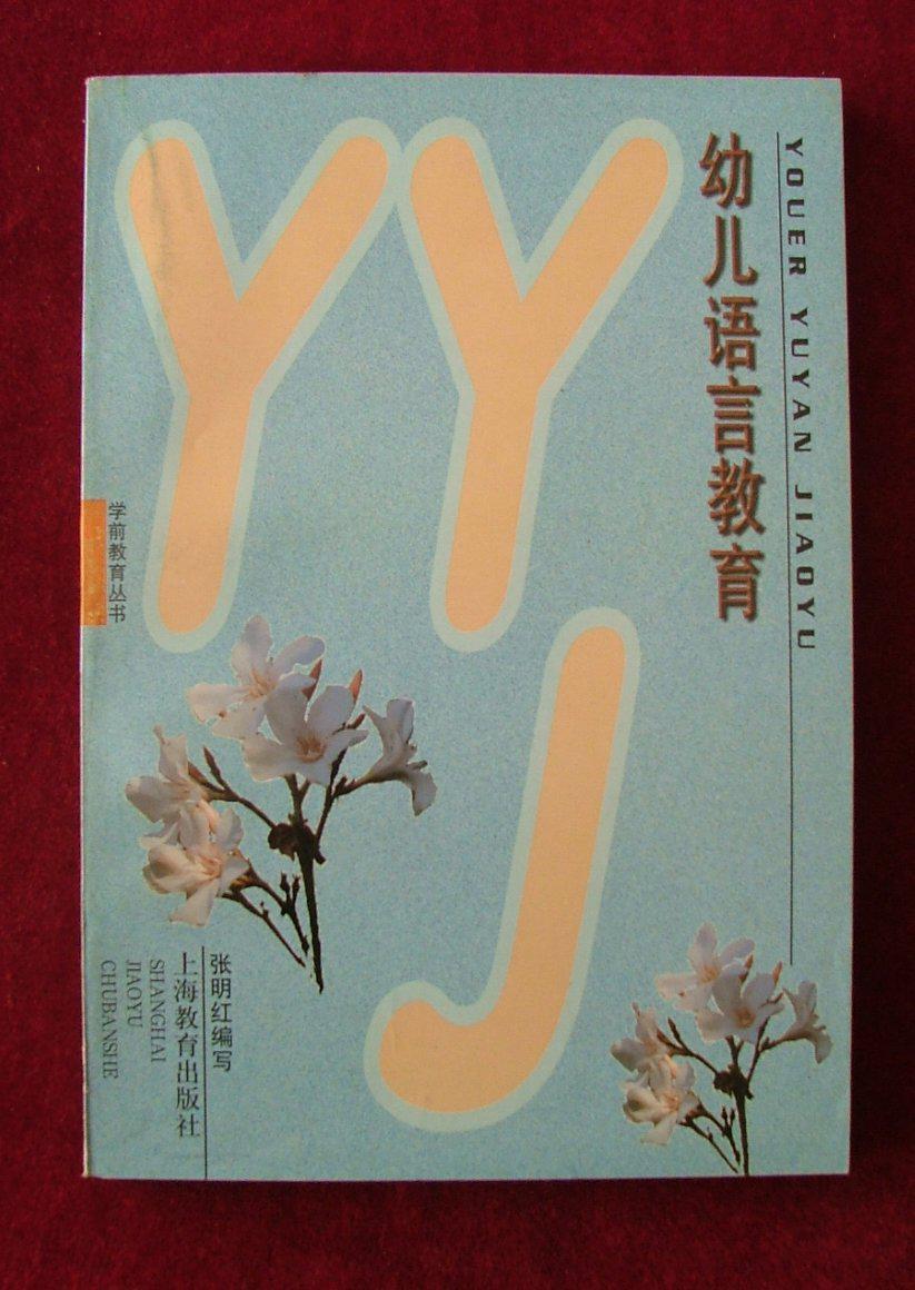 【图】学前教育丛书:幼儿语言教育