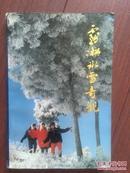 雾凇冰雪奇观1991一版一印,有吉林雾凇冰雪风光插图,历史人文等