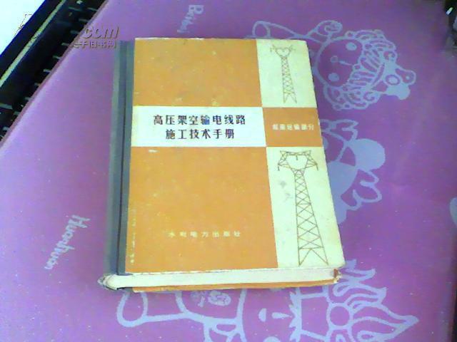 【图】高压架空输电线路施工技术手册