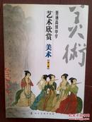 普通高中艺术欣赏《美术》第1册(吉林印),2004版