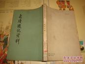 魏紹昌簽名本:老殘游記資料 1962年一版一印 jj