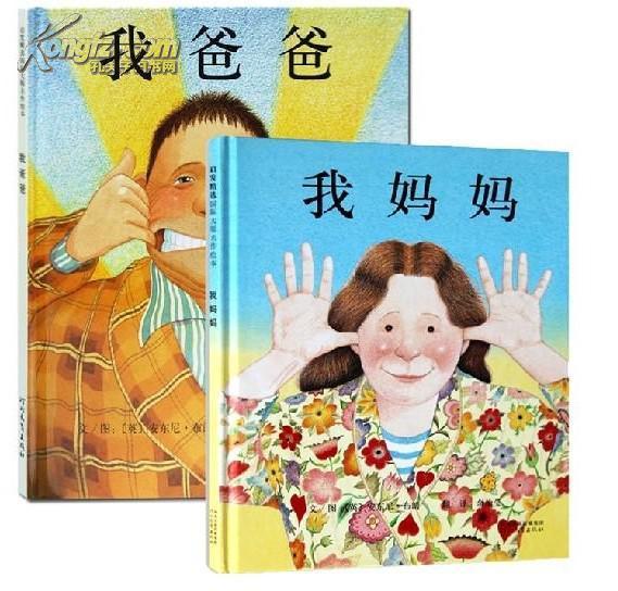 孝道教育儿童书
