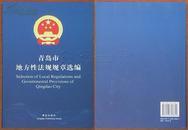 青岛市地方性法规规章选编(中英对照)