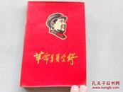 革命委员会好(北京煤矿革委会流年)有林彪语录,祖国江山一片红地图