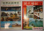 现代舰船【1994年增刊】创刊100期纪念专辑