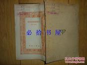 中国雕板源流考   民国19年