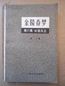 金陵春梦(第六集:台湾风云 )  唐人著    内部发行 1981年一版一印   赠书籍保护袋